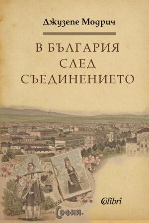 В България след Съединението, Джузепе Модрич