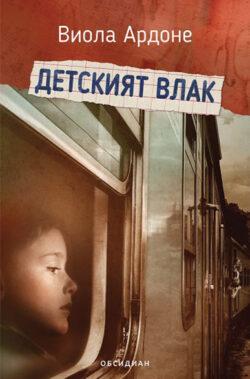 Детският влак, Виола Ардоне