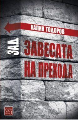 Зад завесата на прехода, Калин Тодоров