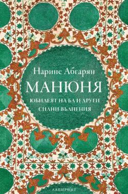 Манюня, юбилеят на Ба и други силни вълнения, Нарине Абгарян