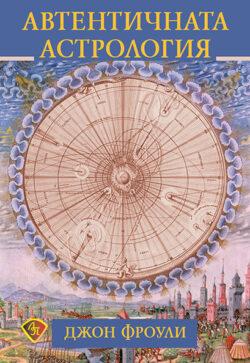 Автентична астрология, Джон Фроули