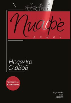 Пиафе- Недялко Славов