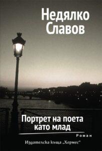 Портрет на поета като млад, Недялко Славов