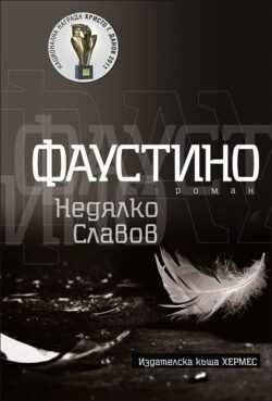 Фаустино, Недялко Славов