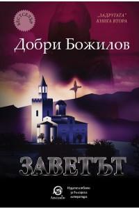 Заветът, Добри Божилов