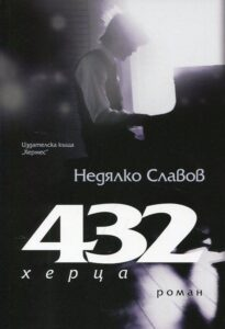 432 херца, Недялко Славов