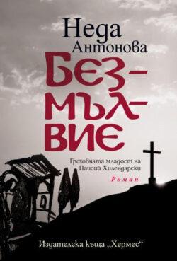 Безмълвие, Неда Антонова