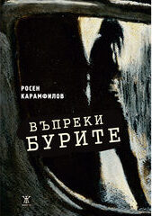 Въпреки бурите, Росен Карамфилов