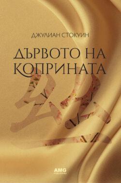 Дървото на коприната, Джулиан Стоукин