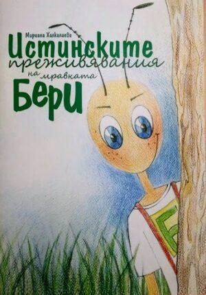 Истинските преживявания на мравката Бери, Мариана Халкалиева