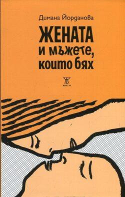 Жената и мъжете, които бях, Димана Йорданова