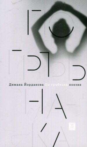 По гръбнака, Димана Йорданова