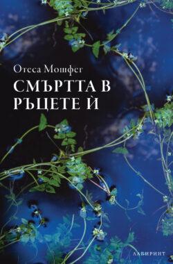 Смъртта в ръцете й, Отеса Мошфег