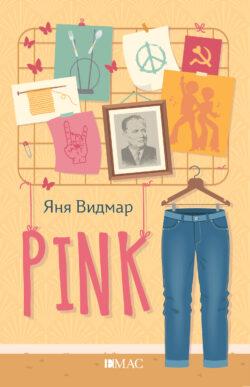 PINK, Яня Видмар