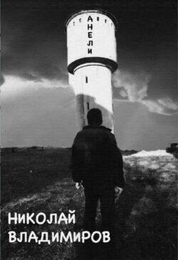 Анели, Николай Владимиров