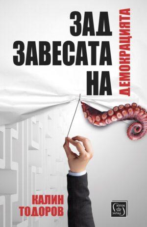 Зад завесата на демокрацията, Калин Тодоров