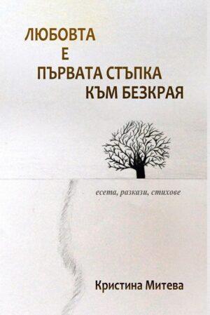 Любовта е първата стъпка към безкрая, Кристина Митева