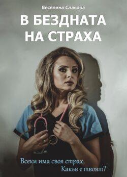 В бездната на страха, Веселина Славова