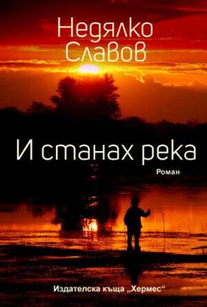 И станах река, Недялко Славов