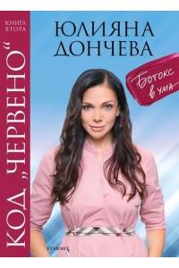 "Код ""червено"": Ботокс в ума, Юлияна Дончева"
