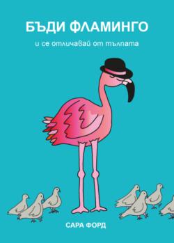 Бъди фламинго, Сара Форд