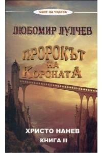 Пророкът на короната Любомир Лулчев, кн.2, Христо Нанев