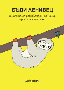 Бъди ленивец, Сара Форд