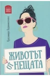 Животът от нещата, Красимира Хаджииванова