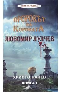 Пророкът на короната Любомир Лулчев, Христо Нанев