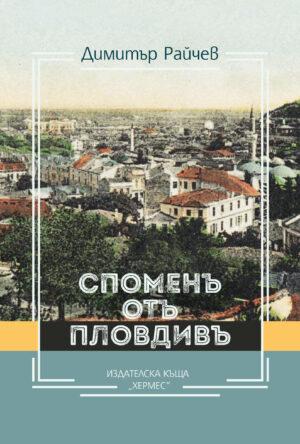 Споменъ отъ Пловдивъ, Димитър Райчев