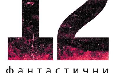 """""""12 фантастични разказа с неочакван край"""" и няколко въпроса"""