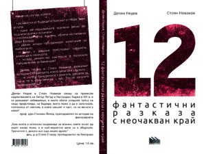 12 фантастични разказа с неочакван край, Делян Недев, Стоян Новаков