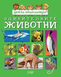 Детска енциклопедия - Удивителните животни
