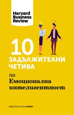 10 задължителни четива за Емоционална интелигентност