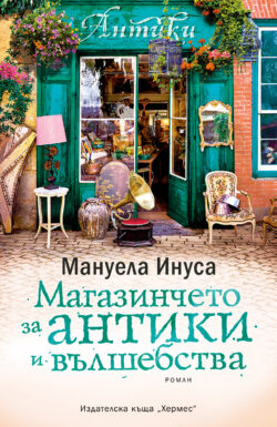 Магазинчето за антики и вълшебства, Мануела Инуса