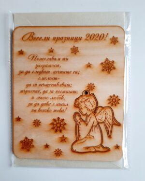 Дървена картичка