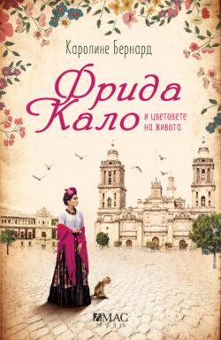 Фрида Кало и цветовете на живота, Каролине Бернард