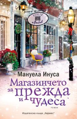 Магазинчето за прежда и чудеса, Мануела Инуса