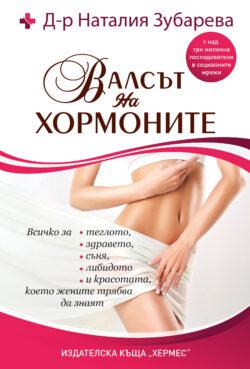 Валсът на хормоните, Наталия Зубарева