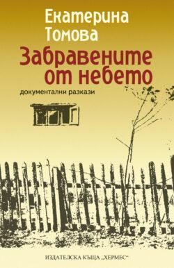 Забравените от небето, Екатерина Томова