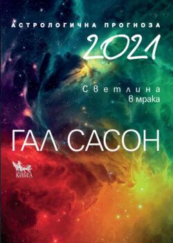 2021.Астрологична прогноза. Светлина в мрака, Гал Сасон
