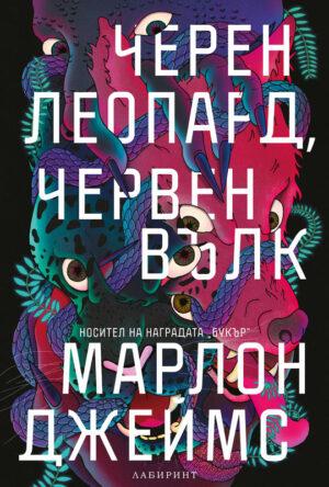 Черен леопард, червен вълк, Марлон Джеймс