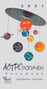 Астрологичен бележник, Красимира Кирчева