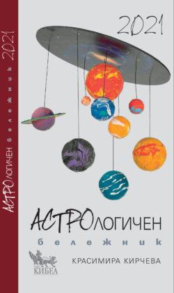 Астрологичен бележник 2021