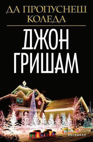 Да пропуснеш Коледа, Джон Гришам