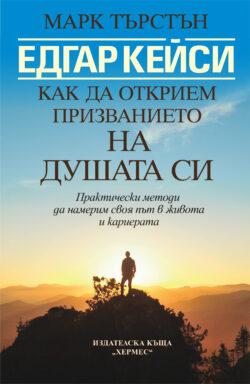 Едгар Кейси: Как да открием призванието на душата си, Марк Търстън