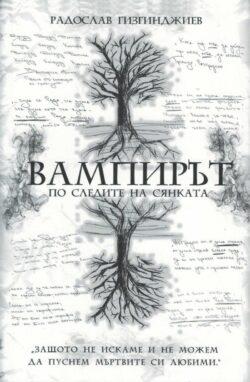Вампирът: По следите на Сянката, Радослав Гизгинджиев