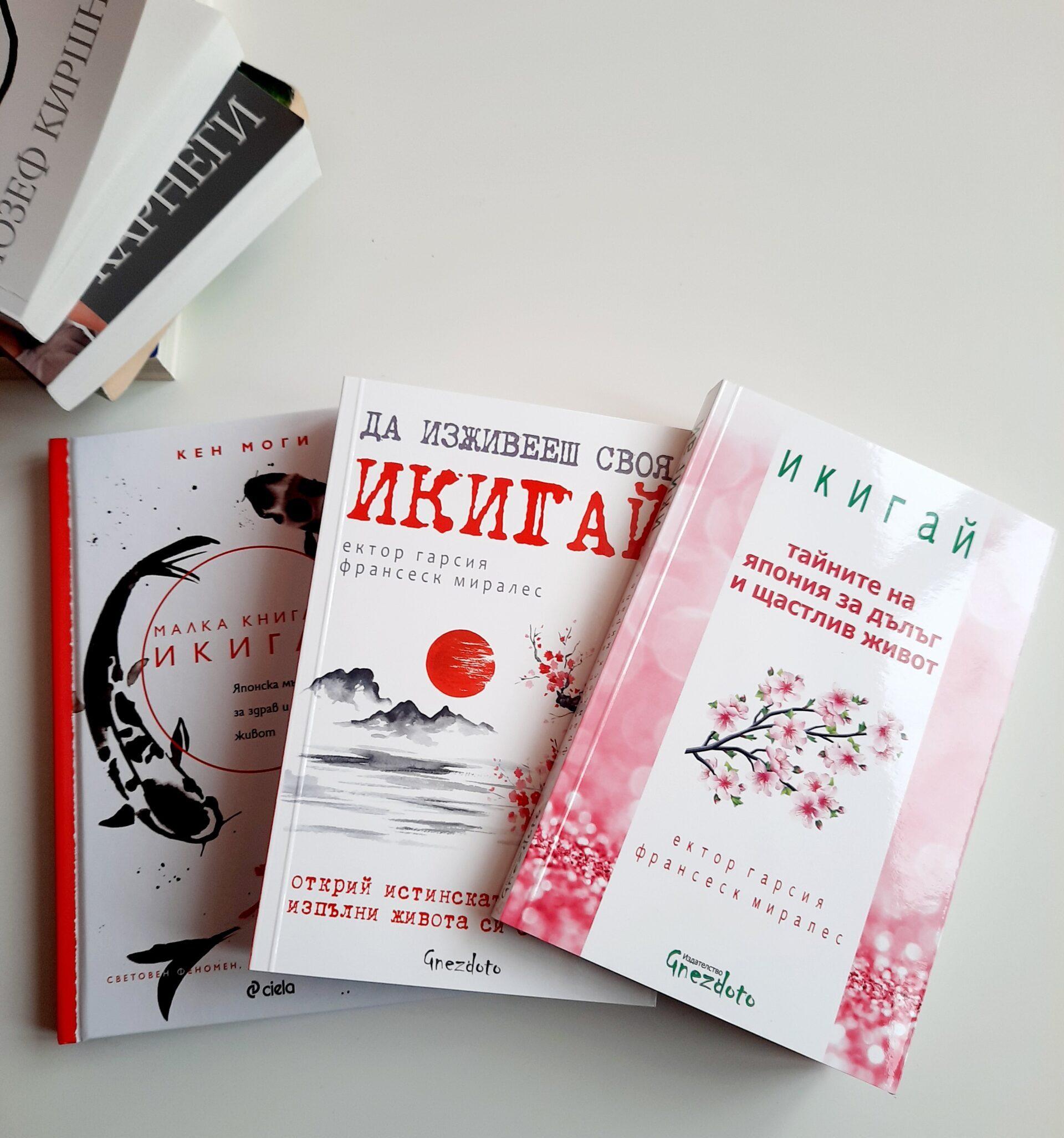 Икигай - японското изкуство за дълъг и щастлив живот