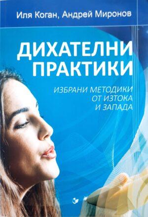 Дихателни практики, Иля Коган, Андрей Миронов
