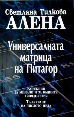 Универсалната матрица на Питагор, Светлана Тилкова Алена